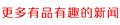 德媒称中国人是世界上最幸福的人,原因是… - 办公室主任 - 办公室主任的博客