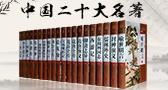 经典不可错过!中国二十大名著都在这了!正版全国包